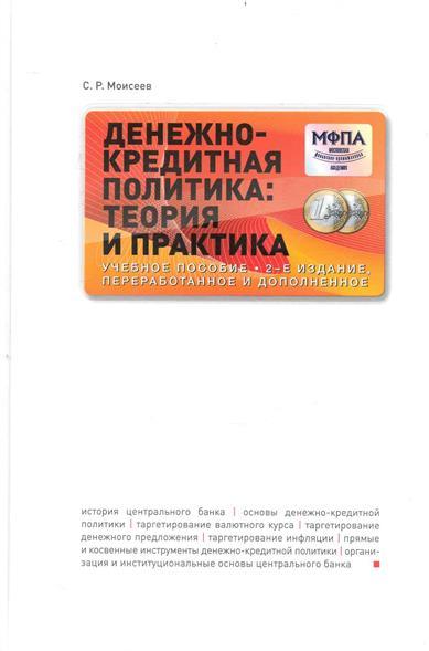 Моисеев С.: Денежно-кредитная политика Теория и практика Учеб. пос.