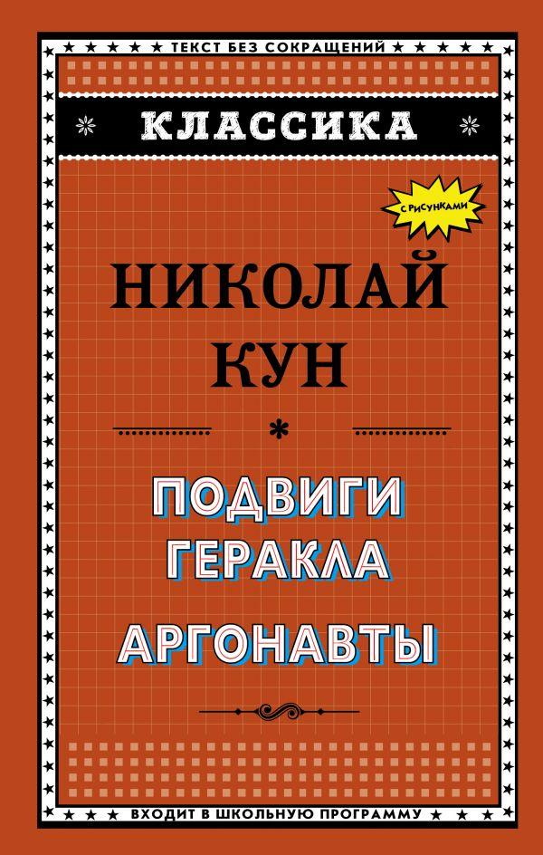 Кун Н. Подвиги Геракла. Аргонавты