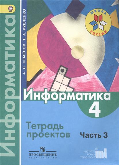 Семенов А., Рудченко Т. Информатика. 4 класс. Тетрадь проектов. В 3-х частях. Часть 3 информатика 4 класс