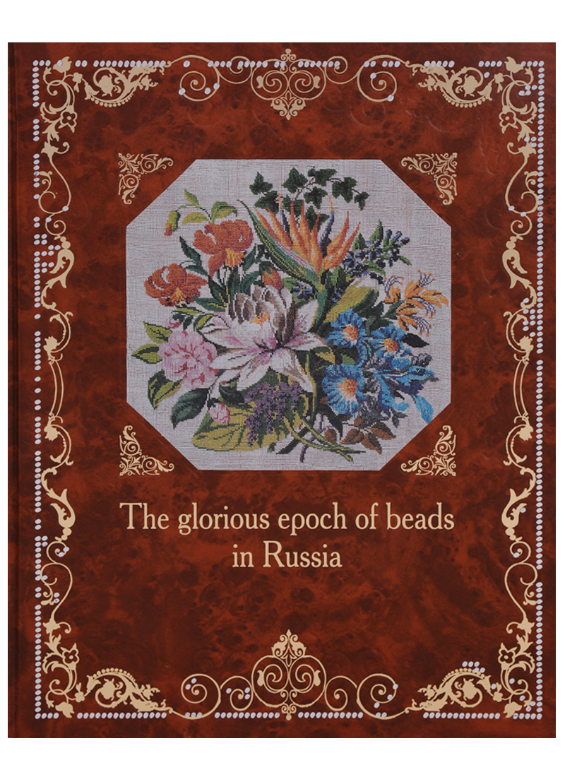 Юрова Е. The glorious epoch of beads in Russia the glorious sons london