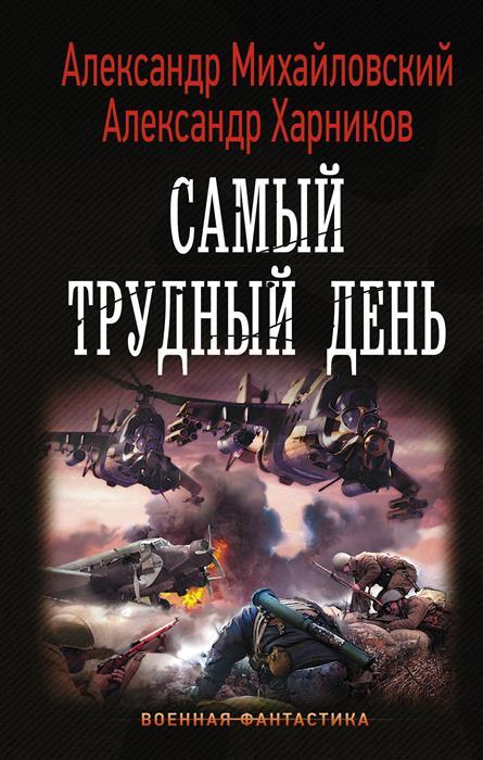 Михайловский А., Харников А. Самый трудный день владислав выставной трудный день капитана славки