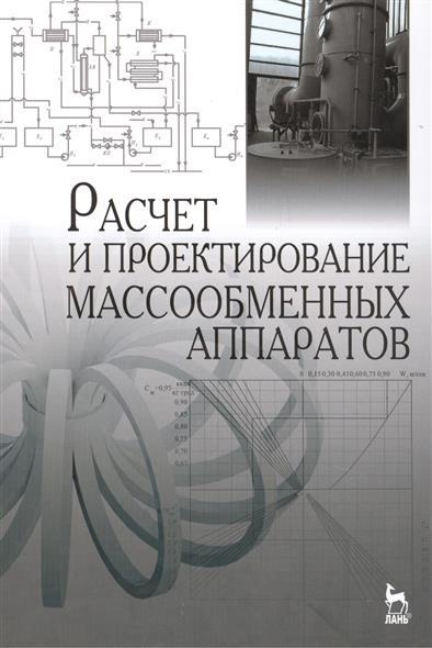 Остриков А. (ред.) Расчет и проектирование массообменных аппаратов