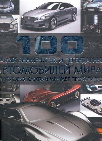 Цеханский С. 100 самых знаменитых и легенд. автомобилей мира… 100 самых знаменитых оперных арий cdmp3