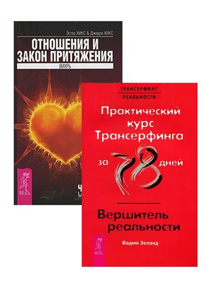 Практический курс / Вершитель. Отношения и Закон притяжения (комплект из 2 книг)