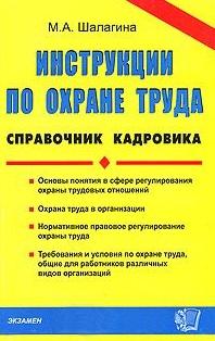 Инструкции по охране труда Справоч. кадровика