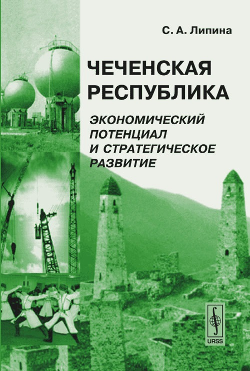 Чеченская Республика Эконом. потенциал и стратег. развитие