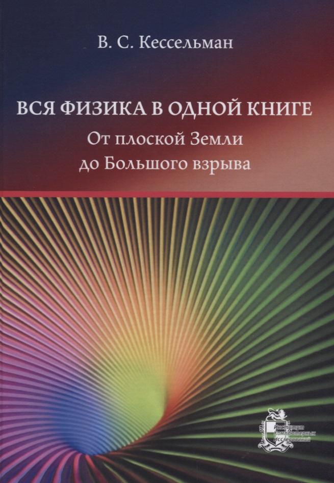Кессельман В. Вся физика в одной книге. От плоской Земли до Большого взрыва андреас вайгенд big data вся технология в одной книге