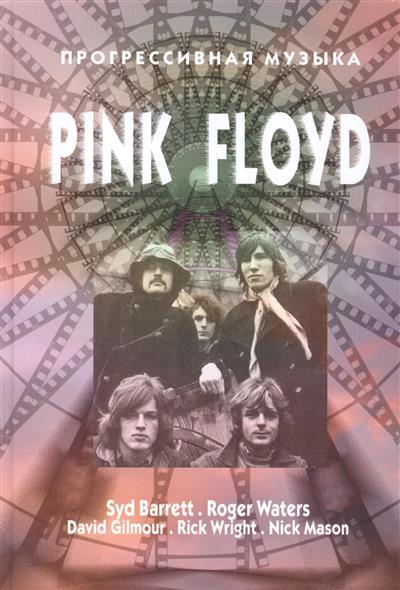 Прогрессивная музыка. Pink Floyd. Syd Barred. Roger Waters. David Gilmour. Rick Wright. Nick Mason