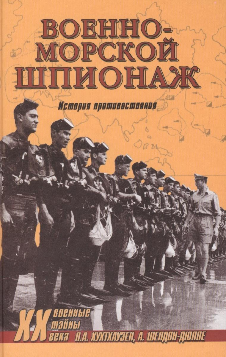 Хухтхаузен П., Шелдон-Дюпле А. Военно-морской шпионаж. История противостояния