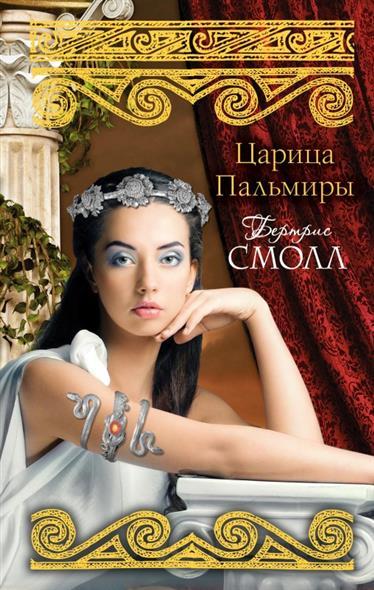 Смолл Б. Царица Пальмиры царица пальмиры