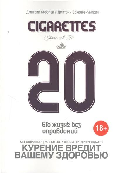 Соболев Д., Соколов-Митрич Д. 20 сигарет соколов митрич  дмитрий владимирович