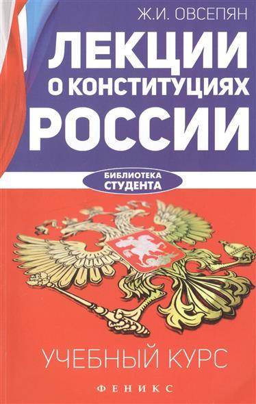 Лекции о конституциях России. Учебный курс