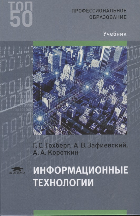 Гохберг Г. Информационные технологии. Учебник