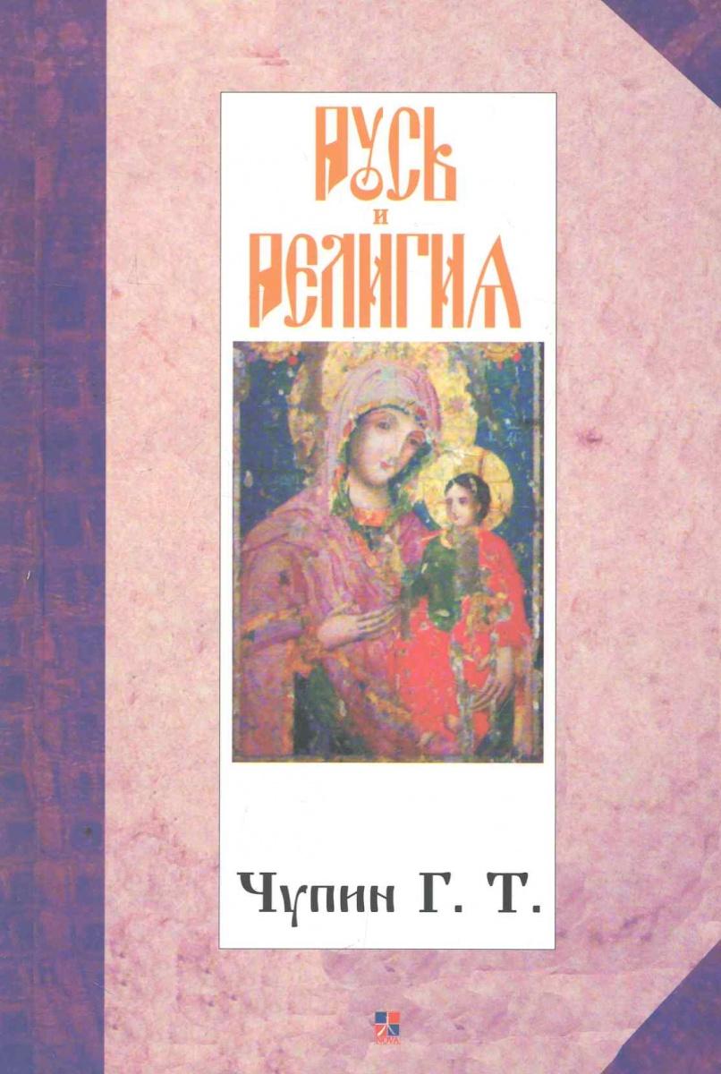 Чупин Г. Русь и религия ISBN: 9789661553179