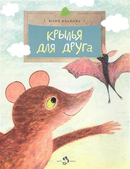 Иванова Ю. Крылья для друга ISBN: 9785917861623 иванова ю дерево для всех