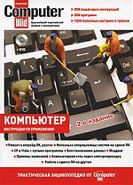 Компьютер Практическая энц. от ComputerBild