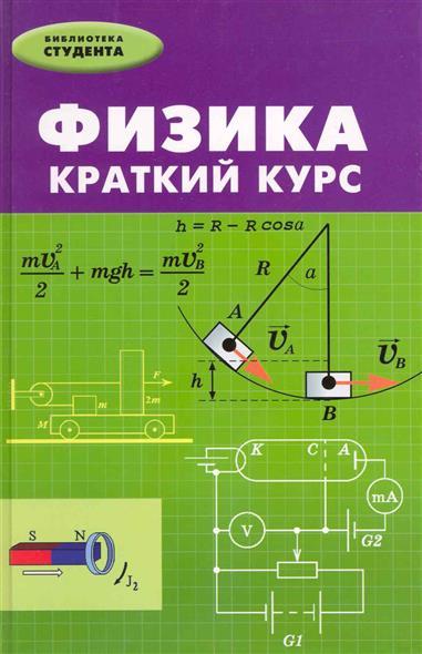 Физика Краткий курс