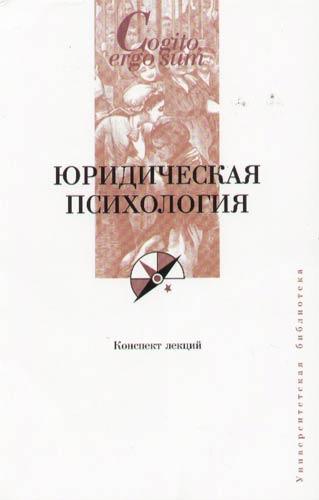 Юридическая психология Конспект лекций