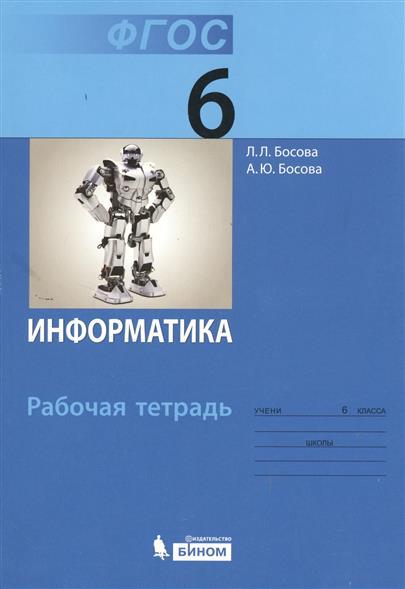 Информатика и ИКТ Раб. тетрадь для 6 кл
