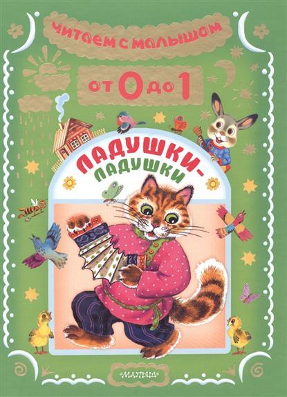 Карганова Е., Токмакова И., Дружинина М. Читаем с малышом. От 0 до 1. Ладушки-ладушки карганова е желтик