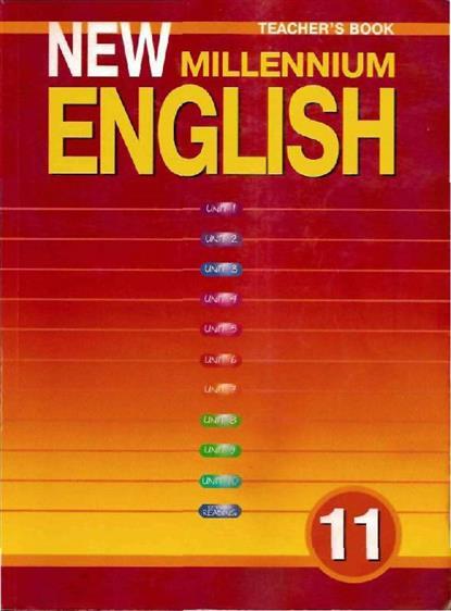 Англ. язык нового тысячелетия 11 кл Учебник