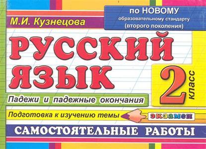 Русский язык 2 кл. Падежи и падежные окончания Самост. работы