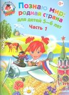 Познаю мир: родная страна для детей 5-6 лет в двух частях. Часть 1