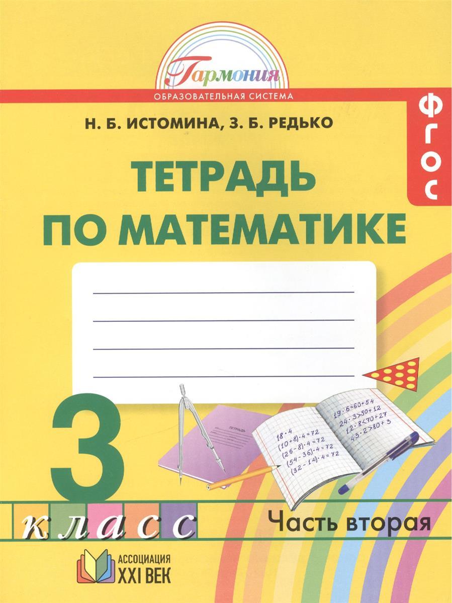 Математика. Рабочая тетрадь к учебнику для 3 класса общеобразовательных учреждений. В двух частях. Часть 2