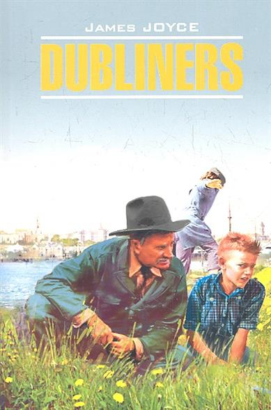 Dubliners / Дублинцы: Книга для чтения на английском языке