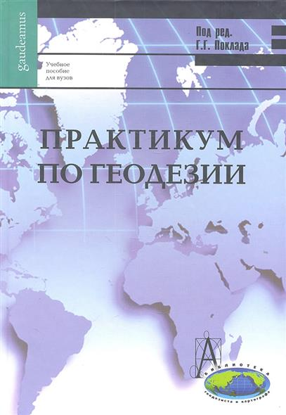 Поклад Г.: Практикум по геодезии. Учебное пособие для вузов