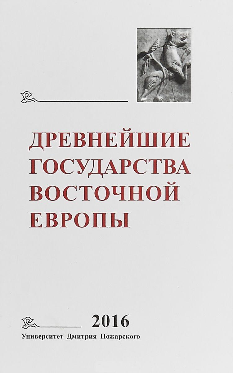 Древнейшие государства Восточной Европы. 2016 год. Памяти Галины Васильевны Глазыриной
