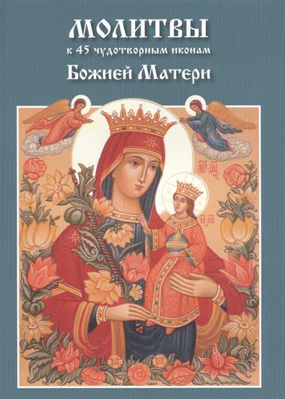 Молитвы к 45 чудотворным иконам Божией Матери к богородице прилежно ныне притецем… молитвы к божией матери перед ее чудотворными иконами
