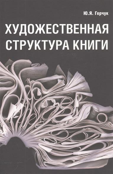 Герчук Ю. Художественная структура книги
