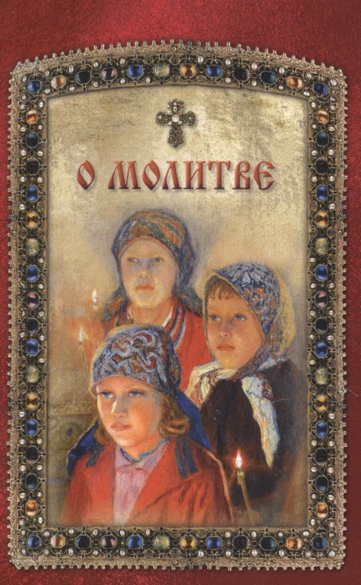 Чунтунов Д. (сост.) О молитве детям о молитве