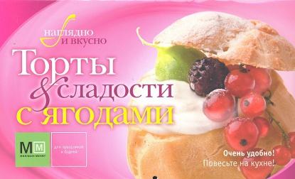 Першина С. (ред.) Торты и сладости с ягодами першина с ред вкусности из теста