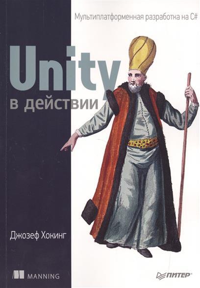 Хокинг Дж. Unity в действии. Мультиплатформенная разработка на C# uncanny avengers unity volume 1