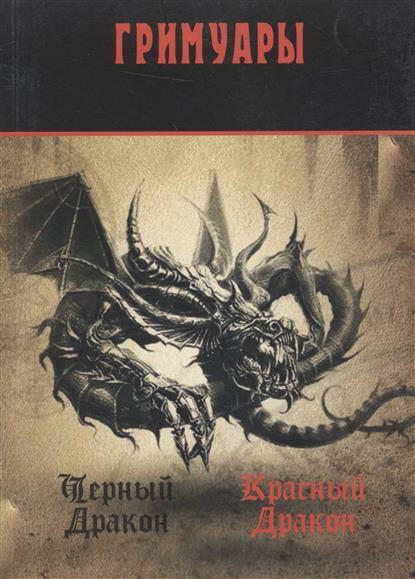 Гримуары. Черный Дракон. Красный Дракон ISBN: 9785904844073 истинный гримуар красный дракон