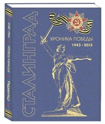 Молюков М. (сост.) Сталинград. Хроника победы 1943-2013 игорь ваганов сталинград– от