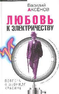 Любовь к электричеству Повесть о Леониде Красине