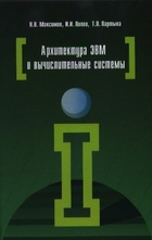 Архитектура ЭВМ и вычислительных систем. 5-е издание, переработанное и дополненное. Учебник