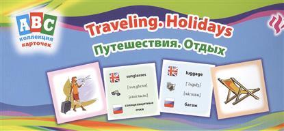 Путешествия. Отдых = Traveling. Holidays: коллекция карточек