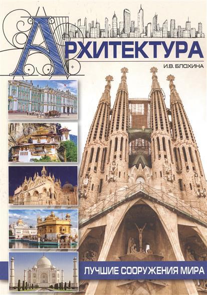 Архитектура. Лучшие сооружения мира