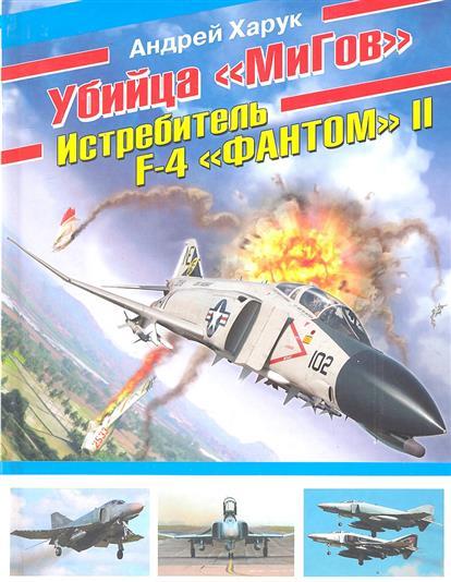 Убийца МиГов Истребитель F-4 Фантом 2