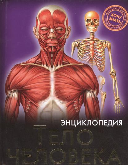Гетцель В. (ред.) Тело человека. Энциклопедия