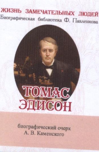 Томас Эдисон. Его жизнь и научно-практическая деятельность. Биографический очерк (миниатюрное издание)