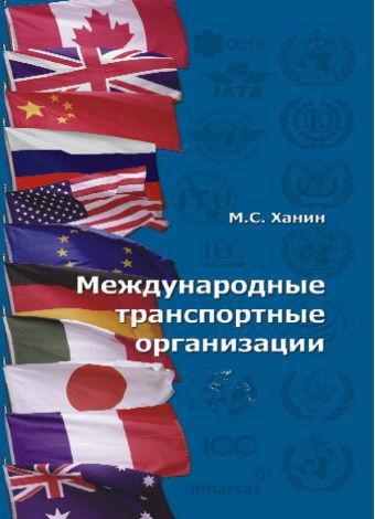 Международные транспортные организации