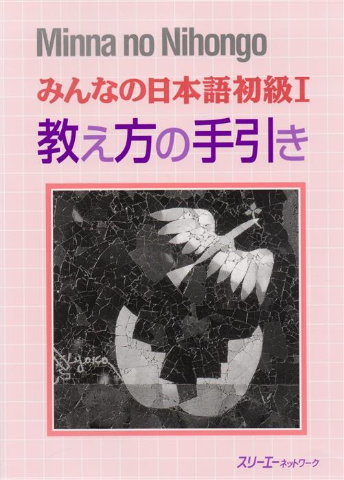 Minna no Nihongo Shokyu I - Teacher's Manual / Минна но Нихонго I. Книга для преподавателя