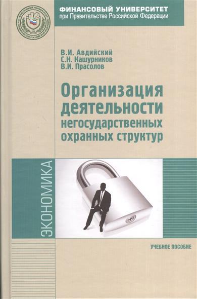Организация деятельности негосударственных охранных структур (как система обеспечения экономической безопасности хозяйствующих субъектов)