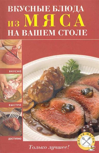 Вкусные блюда из мяса на вашем столе олег ольхов праздничные блюда на вашем столе