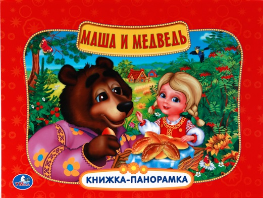Хомякова К. (ред.) Маша и медведь. Книжка-панорамка